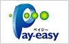 図:Pay-easy